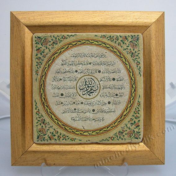 ayetli çerçeveler duvar süsü hediyelik dini içerikli hediyeler müslüman dindar birine hediye Osmanlı duvar dekorasyonu doğal taş ürünler