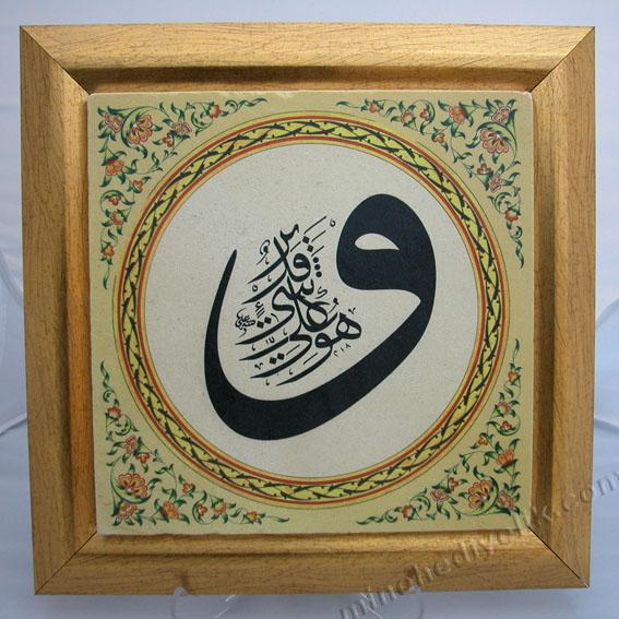 ayetli çerçeveler duvar süsü hediyelik islami hediyelik ürünler Osmanlı dekorasyon örnekleri doğal taşa baskılı Vav harfi hüsnü hat sanatı