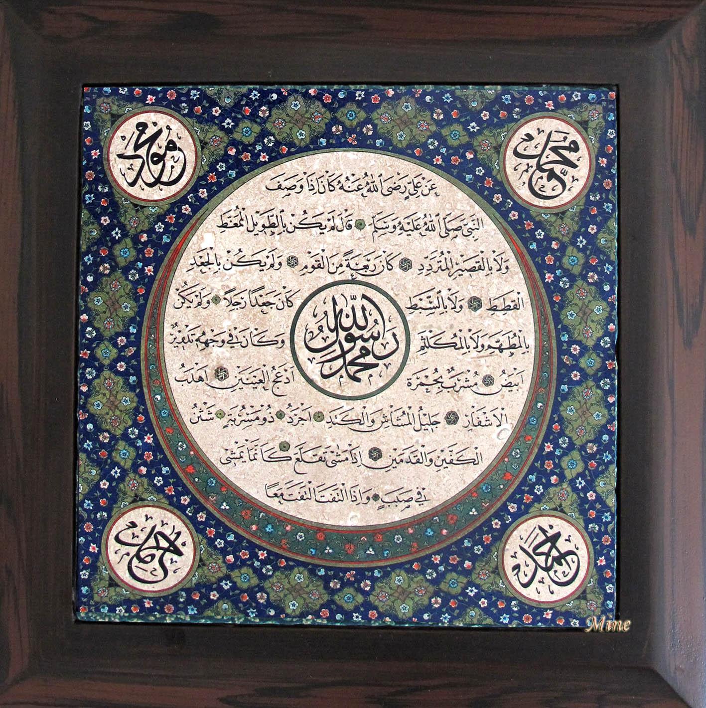 doğal taşa baskılı ayetli çerçeveler duvar süsü hediyelik Osmanlı dekoratif ürünler Osmanlı dekorasyonu aksesuarları