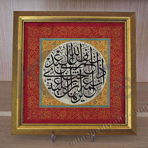 Hüsnü Hat Karigrafi Hediyeler hüsnü hat duvar tablosu çerçeveli ayetli çerçeveli karo İslam dini hediyeler islami hediyelikler dini temalı hediye doğal taşa baskılı