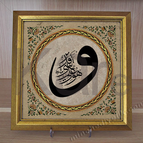 Hüsnü hat hediyeleri vav harfi kaligrafi hediyesi çerçeveli kutulu kurumsal hediyeler hüsnü hat duvar tabloları ayetli duvar süsleri doğal taşa baskılı