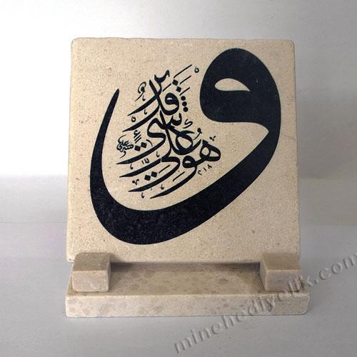 doğal taşa baskılı manevi değeri olan dini hediyeler hacı adayları için hac hediyeleri umreciler için umre hediyeleri kaligrafi hüsnü hat duvar panoları